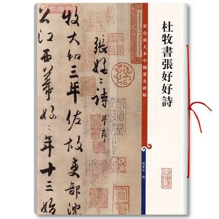 Quaderno di Calligrafia Cinese Shu Fa Mo Bi Zi Cravatta, Du Mu Zhang Hao Hao ShiQuaderno di Calligrafia Cinese Shu Fa Mo Bi Zi Cravatta, Du Mu Zhang Hao Hao Shi