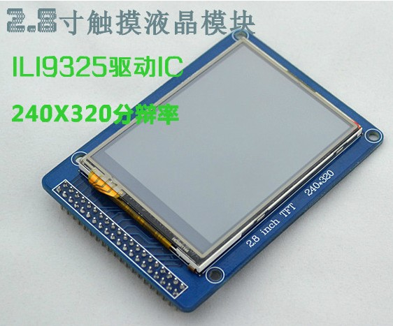 Free Shipping!!!  The New 2.8-inch LCD Touch TFT LCD Module ILI9325