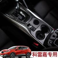 لسيارة رينو كادجار 2015 2016 2017 2018 ، عالية الجودة من ألياف الكربون ABS الداخلية ، الترتر ، لوحة القيادة ، التصميم