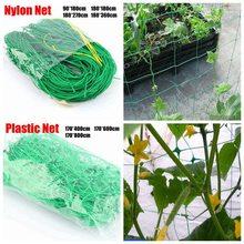1pcガーデン植物クライミングネットプラスチック & ナイロンネット朝顔の花つるネッティングサポートネット成長ネットホルダー庭ネッティング