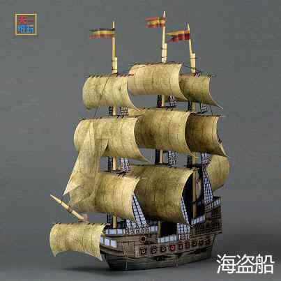 Pirate Ship Ghost Ship 3D paper model boat origami handmade diy paper art toy