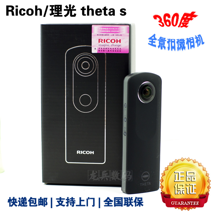 Ricoh/ theta s Ricoh 360 degree panoramic camera digital camera self timer artifact with self timer lever ricoh 841587