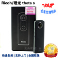 Ricoh/ theta s Ricoh 360 degree panoramic camera digital camera self timer artifact with self timer lever
