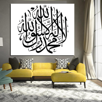 HD Print Islamic Muslim Arabic Bismillah Quran Calligraphy Religious Poster on Canvas Wall Painting for Living Room Sofa Cuadros image