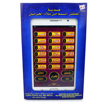Arabic Language Learning Machine With 18 Section Of The Koran For Islamic Kids Children Learning