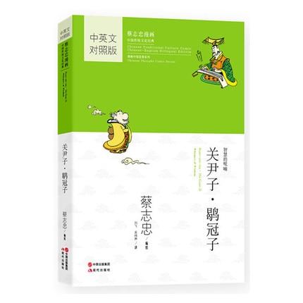 Bilingual Tsai Chih Chung Cai Zhizhong's Comic Cartoon Book : Kuan-yin-tzu He Guan Zi Whispers Of Wisdom In Chinese And English