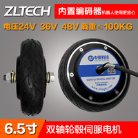 6.5 дюймов обслуживание робот ступицы колеса Servo встроенные кодер 24 В AGV тележка Мотор колеса двухосных