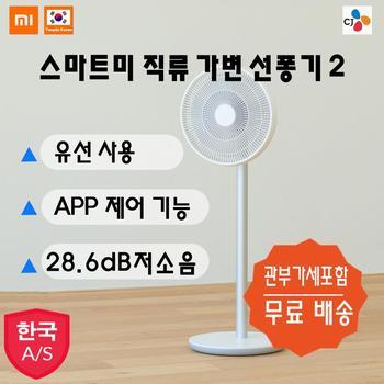 Xiaomi Smartmi pedestal fans2/2 S para el hogar refrigerador ventilador de piso aire acondicionado portátil viento natural de control App