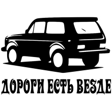 CS-106#15*21cm There are roads everywhere (NIVA) funny car sticker and decal silver/black vinyl auto stickers