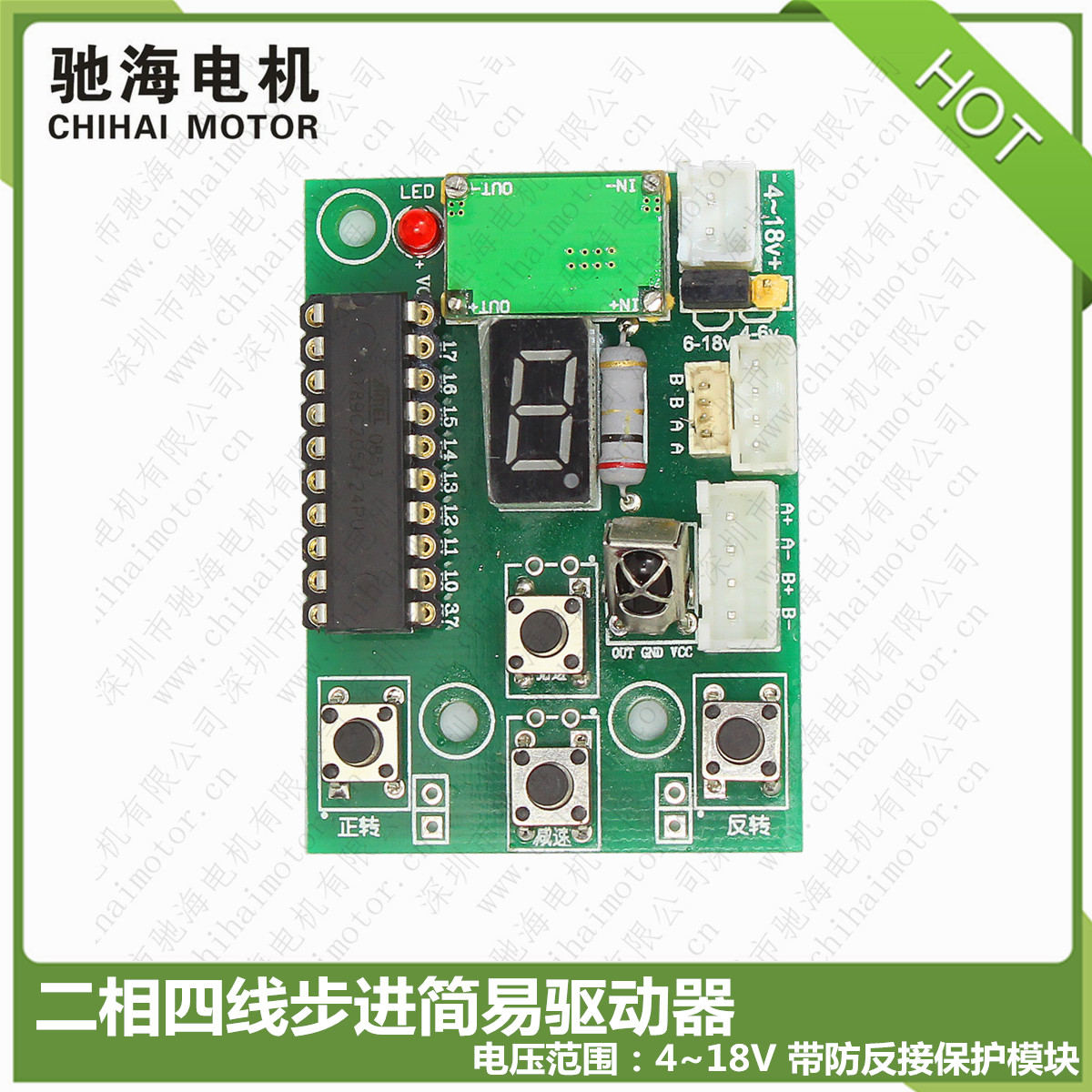 Remote Control Gear Display Speed Adjustable 2 Phase 4 Wire Stepper Motor Drive Control Integrated Board 4~18V 2 phase stepper motor and drive m542 86hs45 4 5n m new