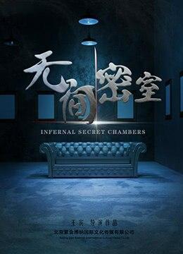 《无间密室》2018年中国大陆悬疑电视剧在线观看