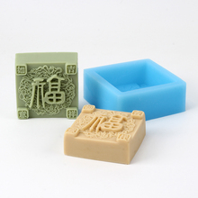 Nicole Silicone Soap Mold Square Shape with Traditional Chinese Characters for Natural Handmade Chocolate Candy Mould