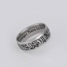 خاتم إسلام الله شهدا مسلم من الفولاذ المقاوم للصدأ