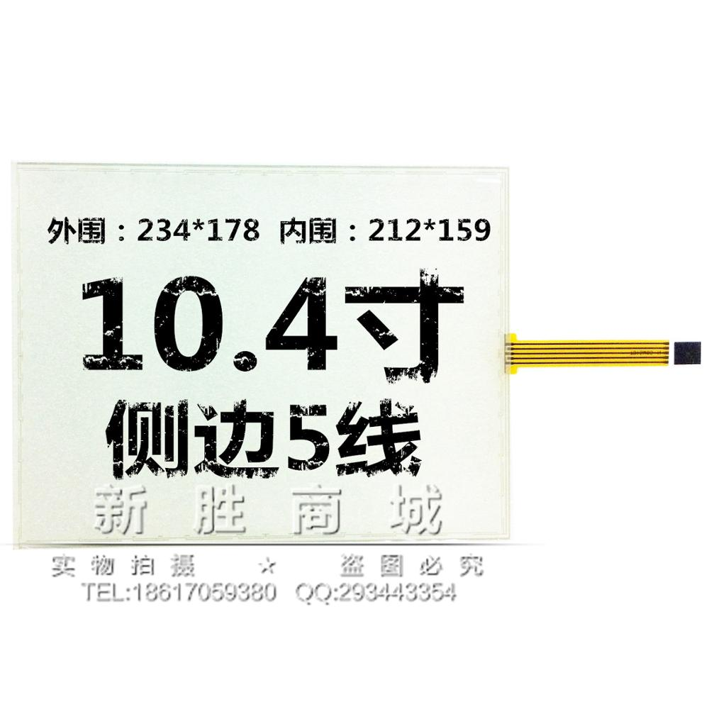 10.4 inch 5 wire touch screen, resistive touch screen, industrial computer, touch screen, industrial touch screen, 234*178 heat pad