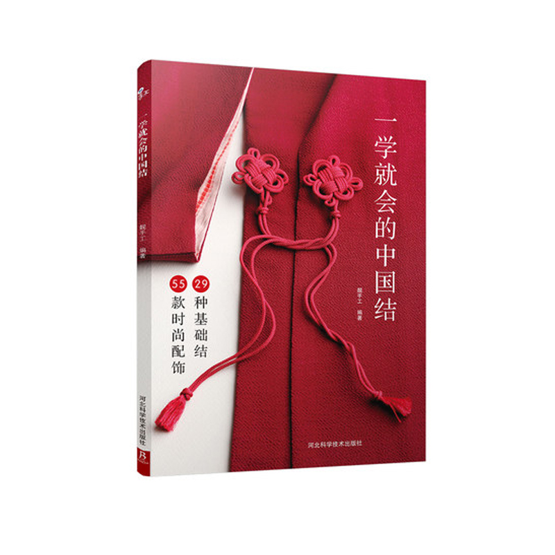 A Look Will Chinese Knot Red Rope Bracelet Manual Compilation Tutorial Pattern Chinese Knot Knitting Tutorial Book Daquan