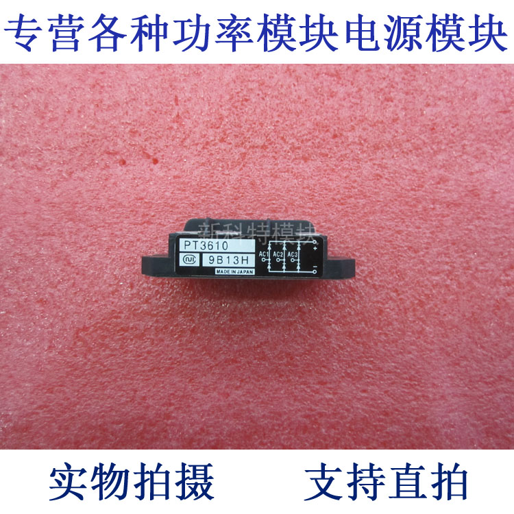 PT3610 NIEC 36A1000V three-phase rectifier bridge module