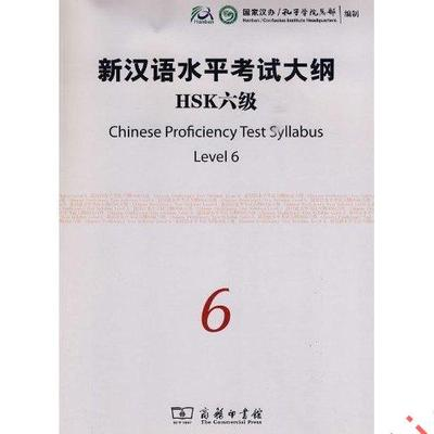 Leve6 HSK:Real Test Collection of New Chinese Proficiency(with a CD enclosed) (Chinese Edition) (Chinese) Paperback leve6 hsk real test collection of new chinese proficiency with a cd enclosed chinese edition chinese paperback