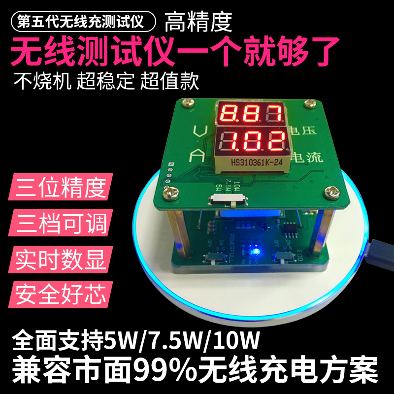 Wireless Charger Aging Test Rack Tester 10w7.5w5w Fast Charge Tester Fixture Receiving Load QI big man qi standard mobile wireless charger 10000mah power bank receiving module black