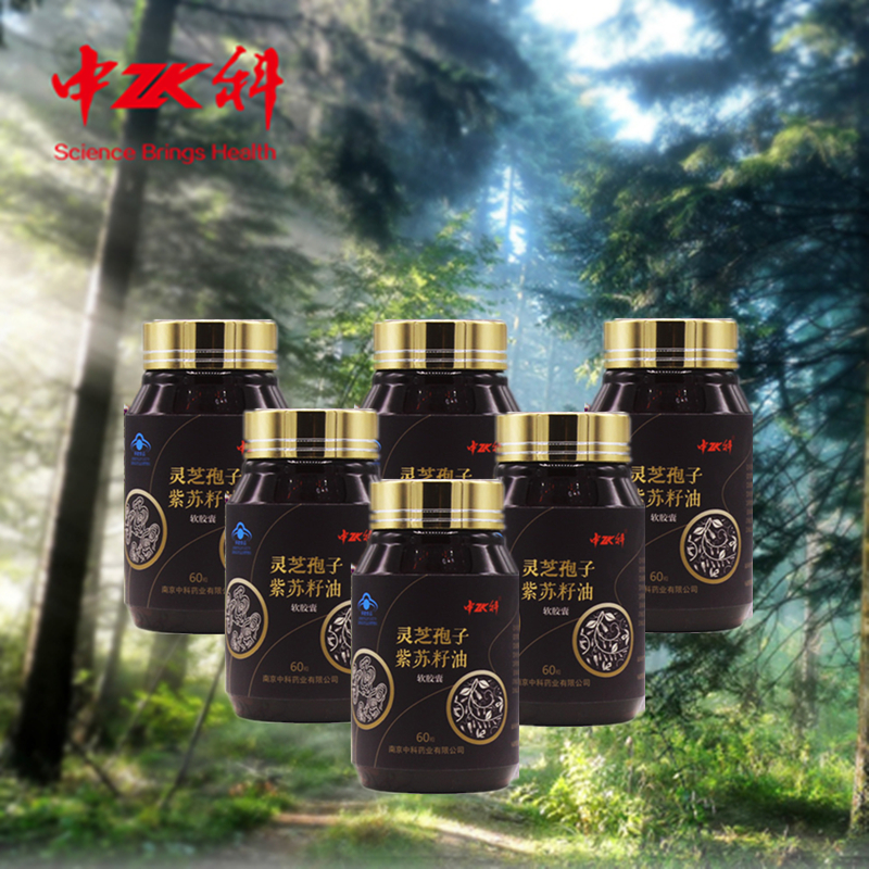 6PCS  shell-broken Ganoderma Lucidum Spore  and Perilla seeds leaf extract powder oil soft capsule for strengthening body free shipping organic ganoderma lucidum extract powder
