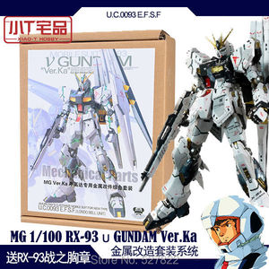 Image 1 - New Metal Details Up Parts Set For Bandai 1 100 MG New Nu V Gundam ver Ka Model Kit  Childrens DIY Birthday Gift Free Shipping