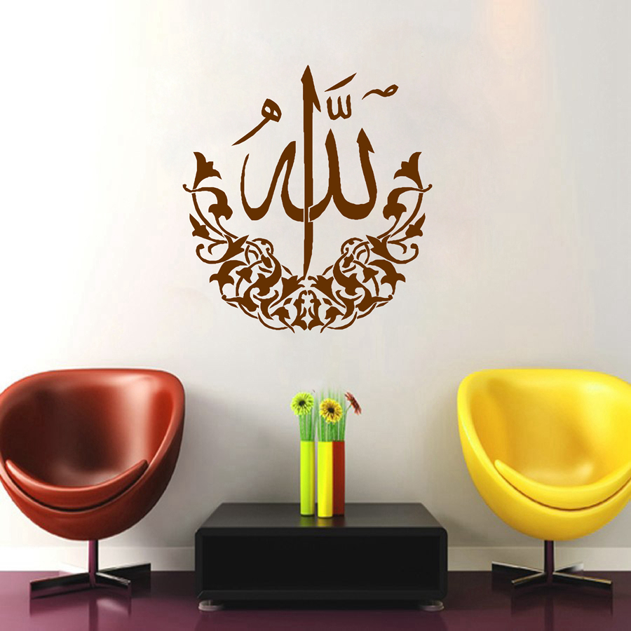 Amazon hot 69x58cm islamic wall art islamic calligraphy allah amazon hot 69x58cm islamic wall art islamic calligraphy allah wall stickers muslim islam home decor free shipping is2002 in wall stickers from home amipublicfo Gallery
