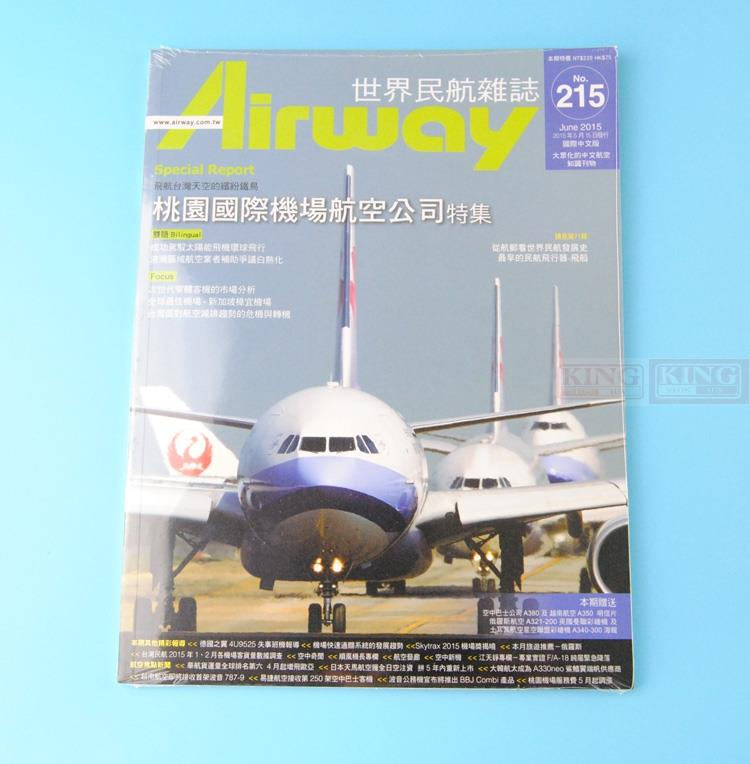 ФОТО buy one to send one: Airway world civil aviation magazine 215th issue of civil aviation Chinese Journal jetliners plane hobby