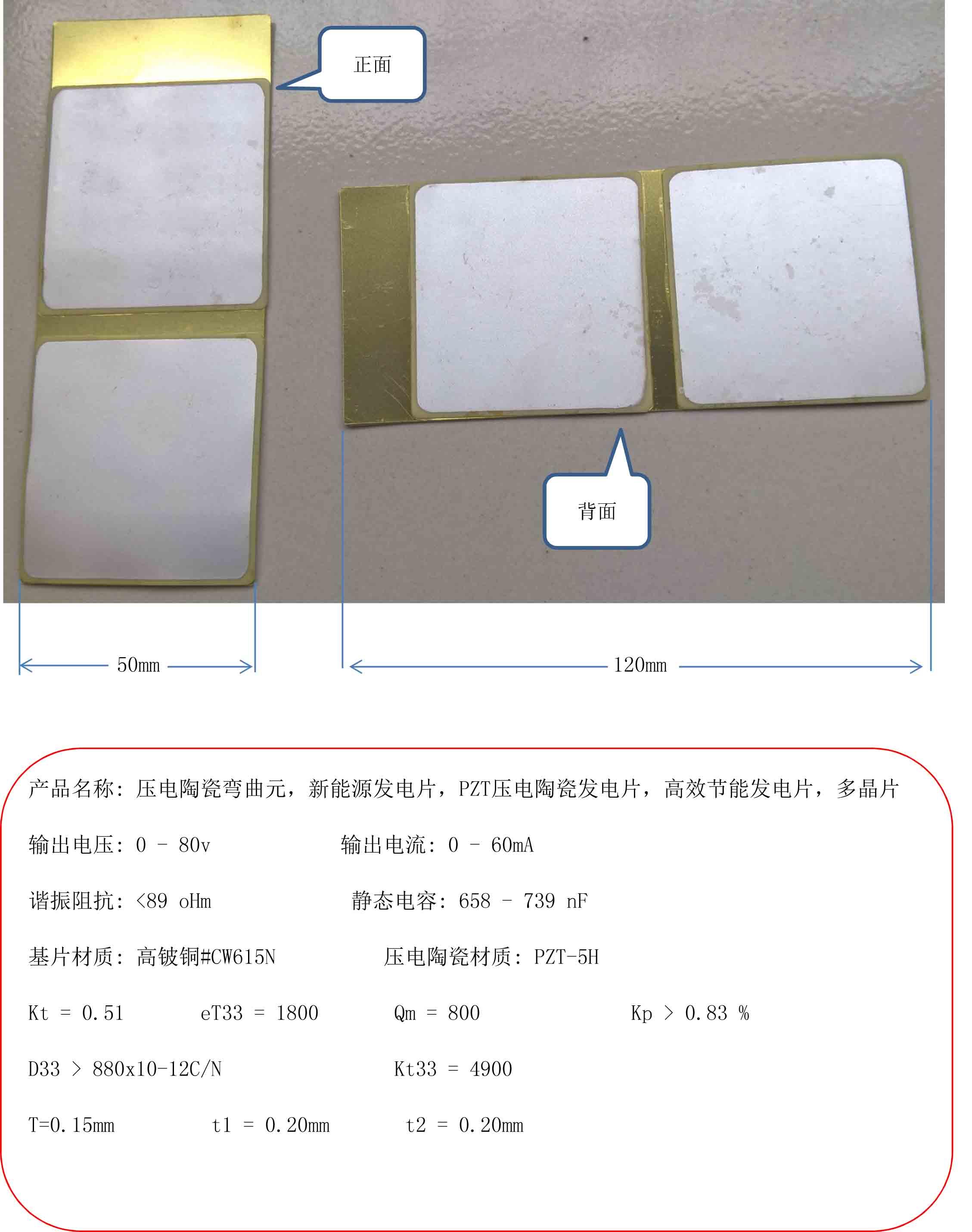 Élément de pliage en céramique piézoélectrique PZT puce en céramique piézoélectrique, puce multi de 120mm