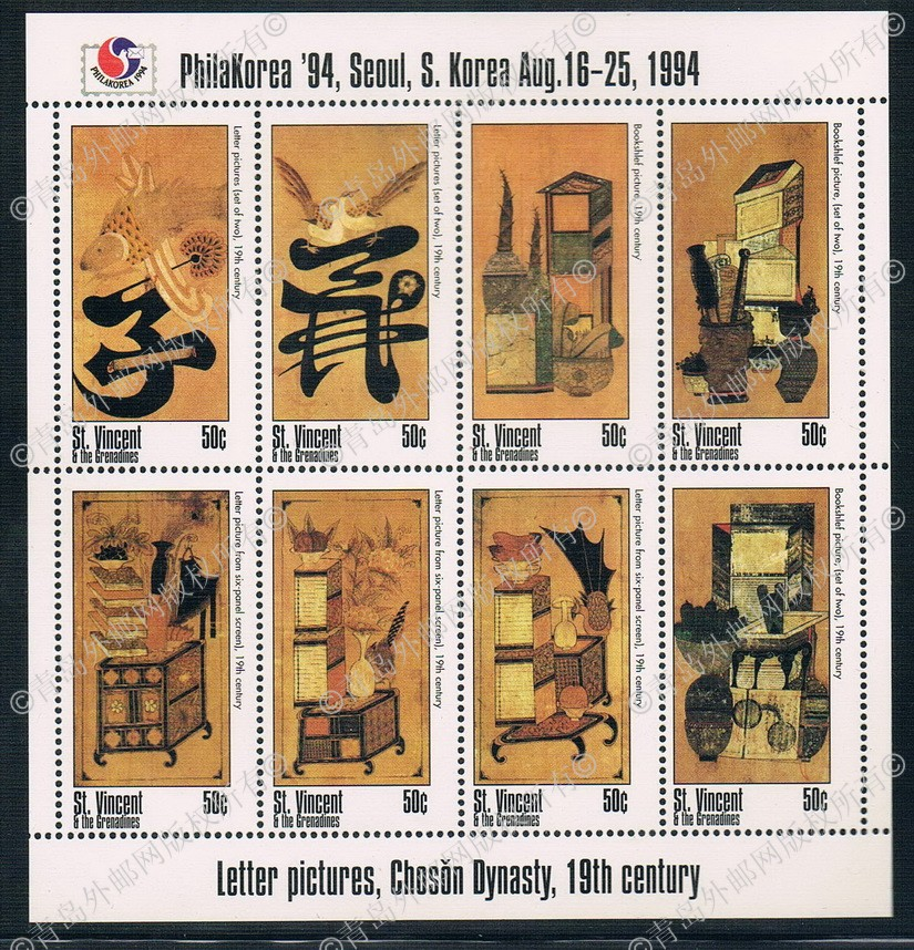 1994 Korea CM0336 Vincent 1MS new painting exhibition Chinese characters writing 0916 kr1281 korea 2014 world philatelic exhibition seoul philatelic week children draw new 1ms 0818