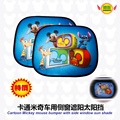 Accesorios del coche de color mickey ratón de dibujos animados ventana lateral parasol/bloqueador solar Z-56