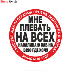 Three Ratels LCS071# 15x15cm I do not care at all pile the sub where everything I want colorful funny car stickers stylin