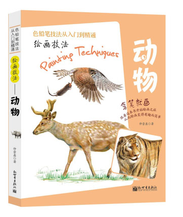 Animal Cats drawing books for learning paintings Chinese art book animal color pencil painting textbook tutorial 3pcs chinese character picture books dictionary for advanced learning chinese character hanzi early educational textbook course
