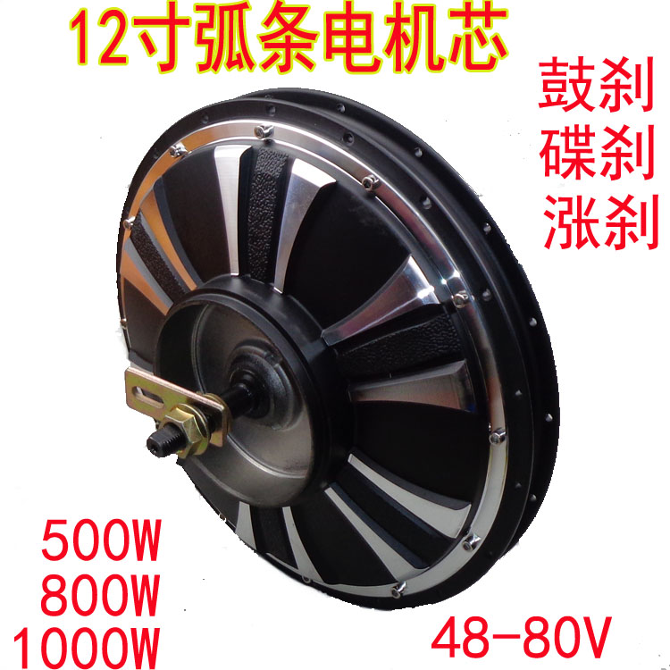Electric car tricycle arc motor dedicated motor core 22 inch 20 inch 17 inch 12 inch 1000W цена 2017
