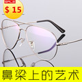 Memory glasses frame large metal box frame memory of men and women sunglasses toad glasses frame memory alloy 3026