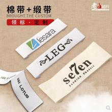 Clothing label order to make the silk - printed silk - print water - wash mark cloth label custom cotton and linen clothing labe