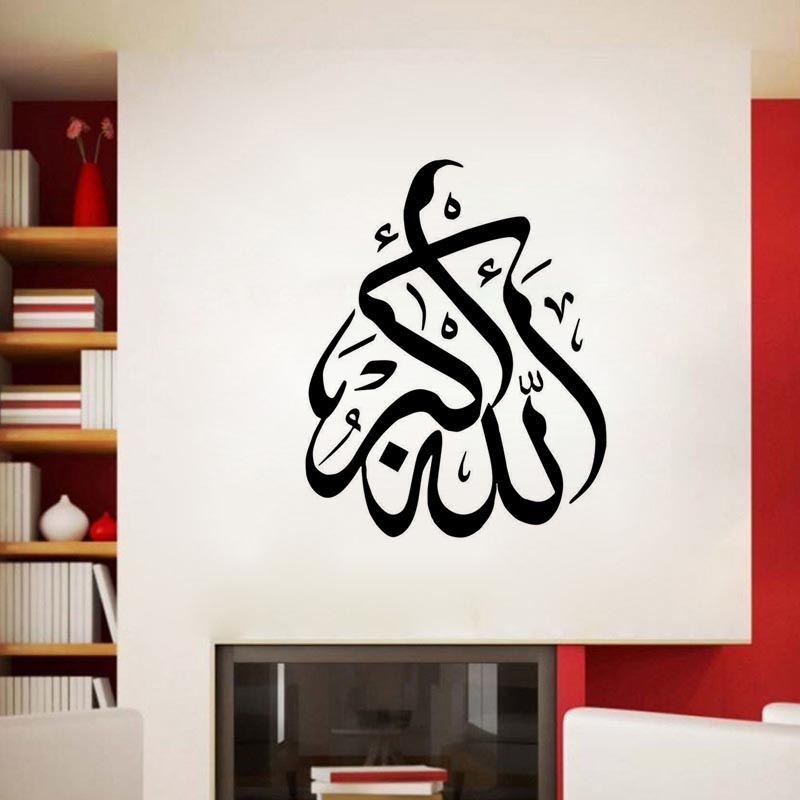 High Quality Islamic Wall Stickers Living Room Bedroom Diy