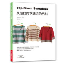 New Arrival Top-Down Sweaters Chinese and English bilingual Knitting needle technique Wool weaving book(China)