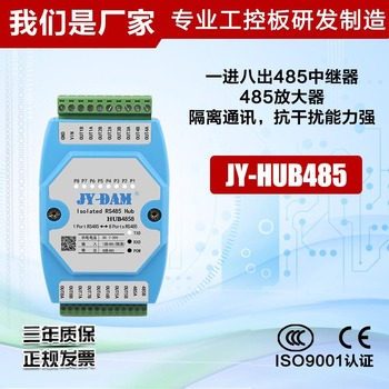 JY-HUB485 industrial grade 8 RS485 hub 1 input 8 out bidirectional isolator 485 shared distributor