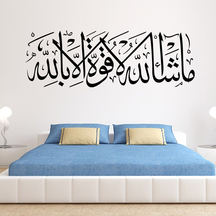 Free Shipping Eco-friendly Vinyl Muslim Sticker Arabic Art Islamic Wall Decal For Muslim Home And Office Decor Removable Sticker
