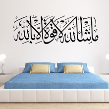 Free Shipping Eco-friendly Vinyl Muslim Sticker Arabic Art Islamic Wall Decal For Home And Office Decor Removable