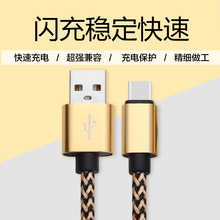 Android Cowhide Box to General USB 2.0 M Braided Hemp Rope Application Charging Cable Mobile Phone Data C