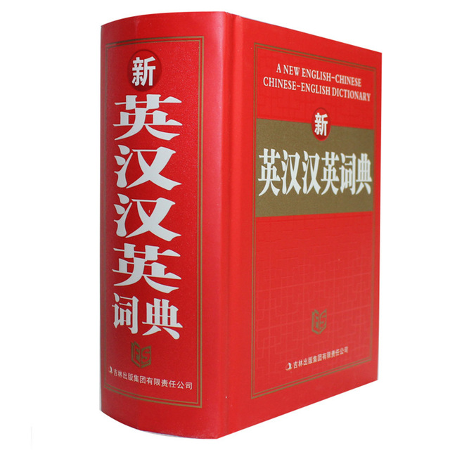 New Chinese-English Dictionary Learning Chinese Tool Book Chinese English Dictionary Chinese Character Hanzi Book