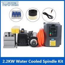 2.2KW с водяным охлаждением шпинделя комплект ЧПУ мукомольный Шпиндельный двигатель + 2.2KW VFD + 80 мм зажим + водяной насос/трубы + 13 шт ER20 для ЧПУ