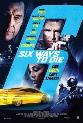 6种死亡方式