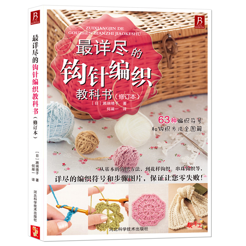 New Hot Knitting Pattern Book The Most Detailed Crochet Textbook Knit Sweater Book For Adult Mum Girl Gift Chinese Version