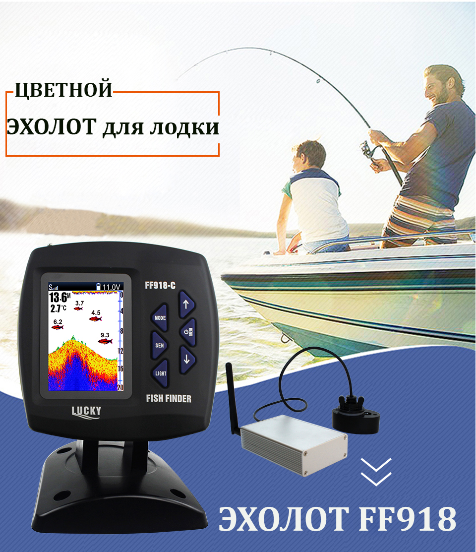 Lucky FF918-CWL Russian Version Color Display Boat <font><b>Fish</b></font> Finder wireless operating range 300 m Depth Range 100 M Rechargeable