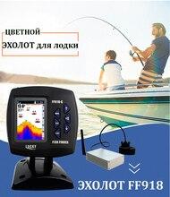 lucky FF918-CWLS Russian Version Color Display Boat Fish Finder wireless operating range 300 m Depth Range 100 M fishfinder
