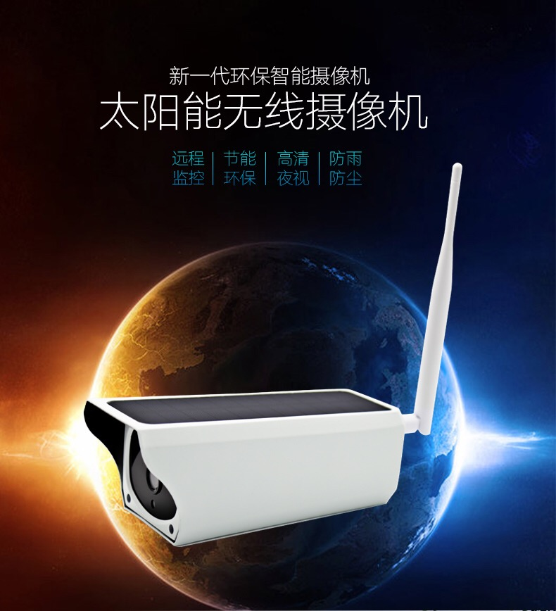 2MP 1080P Wireless WIFI Solar Power IP Camera With Hotspot AP Connection ourspop m9b rii r900 air mouse quad core android 4 2 2 google tv player w 2gb ram 8gb rom eu