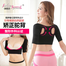 Posture Correction, Anti Hunchback, Thin Arm, Body Shaping Clothing, Burning Grease, Back Shaping, -w041