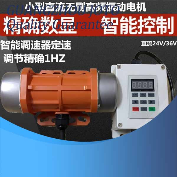 Mini Industry Vibrating Motor 24V 30W/40W/50W/60W/70W DC Brushless MotorMini Industry Vibrating Motor 24V 30W/40W/50W/60W/70W DC Brushless Motor
