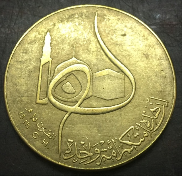 1401 1980 Iraq 100 Dinars Hijra Gold Copy Coin 36mm